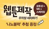 길벗 웹툰 제작 무따기 이벤트(해당 도서 구매 시, 댓글 추첨을 통해 나노블럭 증정)
