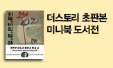 미르북 초판본 미니북 이벤트(행사도서 구매시 삼색볼펜 증정)
