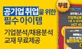 와우패스JOB NCS교재 구매 이벤트(행사도서 구매 시, 사은품 증정)