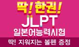 <딱! 한 권 JLPT 시리즈> 이벤트('지워지는 볼펜' 증정(추가결제시))