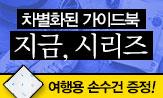 여행 가이드북 <지금 시리즈> 이벤트('지금 손수건' 증정(추가결제시))