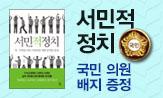 [서민적 정치]이벤트(행사도서 구매시 사은품 증정)