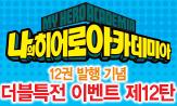 <나의 히어로 아카데미> 12권 발행 기념 특전 이벤트(행사도서 구매시 캐릭터 카드(초판 전원), 히어로 코스터(선착순) 증정)