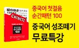 『중국어첫걸음 순간패턴 100』 이벤트(중국어 성조떼기 무료특강(댓글 신청))