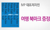 IVP 대표저자전(IVP 대표저자 도서 중 2만원 이상 구매 시: 북마크 증정)