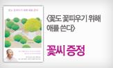 [꽃도 꽃피우기 위해 애를 쓴다]_이벤트(행사도서 구매시 꽃씨 증정)