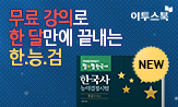 최태성 별별 한국사 시리즈 한달 합격 이벤트(별책부록 PDF 파일 발송 (이벤트 종료 후 일괄발송))