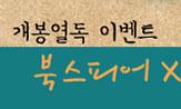북스피어 개봉열독 이벤트(행사도서 3권 구매시 '내 멋대로 세계 서점X' 증정)
