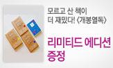 마음산책 개봉열독 이벤트(행사도서 3권 구매시 '내 멋대로 세계 서점X' 증정)