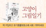 [고양이 그림일기]이벤트(행사도서 구매시 동물보호소에 사료기부)