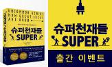 <슈퍼 천재들> 출간 이벤트(댓글추첨 5명 피젯큐브 증정)