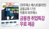 와우패스 베스트셀러 도서구매 시 강의제공 이벤트(행사도서 구매 시, 무료강의 제공)