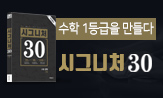 메가스터디 시그니처30 본판매 구매 이벤트(해당 도서 1권 구매 시, 서울대 노트 증정)