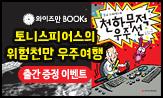[토니 스피어스]이벤트(행사도서 구매시 부채 증정)