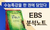 메가북스 EBS 분석노트 유사변형 N제 통합 구매 이벤트(해당 도서 구매 시, 클리어 파일, 메모장 증정)