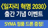 <일자리 혁명 2030> 출간 이벤트(댓글추첨 1명 SYMA 정품 드론 증정)