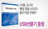 서울고시각 해양경찰 시리즈 이벤트(해양경찰 시리즈 구매 시, USB 선풍기 증정)