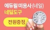 [에듀윌]미용사(네일)교재 이벤트(도서 구매 시 네일도구 증정)