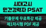 시대고시기획 민간경력자 PSAT 이벤트(해당 도서 구매 시, 기출문제 특강, PDF 무료 제공)