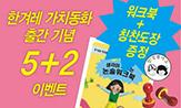한겨례 가치동화 시리즈 이벤트(행사도서 세트 구매시 워크북 2종류 증정)