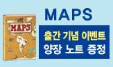 [MAPS]이벤트(행사도서 구매시 양장노트 증정)