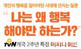 행복을 풀다 강연회 초대(tvN<어쩌다 어른> 강연회 초)