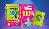 <D-100 영어 말문트기 프로젝트>('100일의 기적 샘플북' 증정(추가결제시))