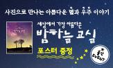 [밤하늘 교실]이벤트(행사도서 구매시 포스터 증정)