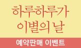 <하루하루가 이별의 날> 예약 판매 이벤트(감성 촉촉 티슈 증정)