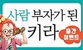 [사람 부자가 된 키라]이벤트(행사도서 구매시 편지지 1세트 증정)
