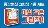 [증강현실 그림책 4종세트] 출간이벤트(행사도서 출간)