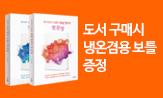 [세계 명작의 첫 문장]이벤트(행사도서 구매시 보틀 증정)