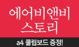 <에어비앤비 스토리> 출간 이벤트(행사도서 구매시 에어비앤비 a4 클립보드 증정)