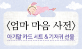 [엄마마음사전]이벤트(행사도서 구매시 기저귀 증정)