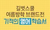 기적의 영어 학습 여름감사 이벤트(행사도서 구매시 캐릭터 파일홀더 증정)