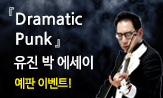 [드라마틱 펑크]예약 판매 이벤트(행사도서 구매 주문번호 댓글추첨 50명 추첨 북콘서트 초대)