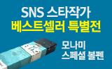 SNS 스타작가전 이벤트(행사도서 구매시 볼펜 증정)