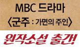 MBC 드라마 <군주 : 가면의 주인> 원작소설 예약판매 이벤트(유승호 사인본 한정판 이벤트)