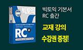 시원스쿨 <빅토익 기본서> 이벤트('기본서 RC/LC 강의 수강권' 증정(추가결제시))