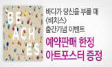 <비치스> 예약판매 이벤트(BEACHES 아트 포스터 예약판매 한정 증정)