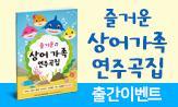 <즐거운 상어가족 연주곡집> 출간 이벤트(댓글추첨 3명 상어인형 증정)