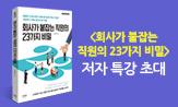 <회사가 붙잡는 직원의 23가지 비밀> 저자 특강 이벤트(댓글추첨 15명 저자 강연회 초대)