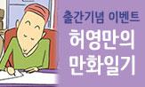 [만화일기]이벤트(행사도서 구매시 사은품 증정)