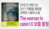 <우먼 인 캐빈 10> 출간 이벤트(행사도서 구매시 'the woman in cabin 10 보틀' 증정)