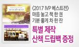 2017 IVP 상반기 베스트전(행사도서 2만원 이상 구매시, 직접 로스팅한 산책 드립백 증정)