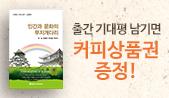 인간과 문화의 무지개다리 예약판매 이벤트(출간 기대평 남기면 커피 상품권 증정)