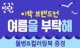 [이락 여름방학 브랜드전]이벤트(행사도서 구매시 사은품 증정)