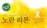 [노란리본]이벤트(행사도서 구매시 밴드증정, 댓글추첨 10명 팔찌 증정)