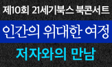 [배철현 교수 북앤락콘서트]이벤트(북콘서트 신청)