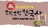 [보고 듣고 말하는 호락호락 한국사]이벤트(행사도서 구매시 화석발굴 키트 증정)